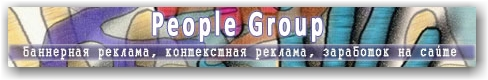 People Group